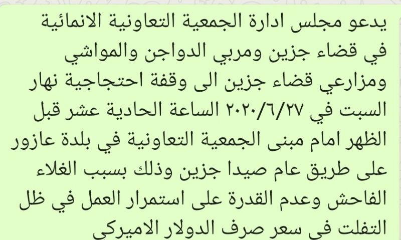 غلاء وعدم قدرة على الاستمرار في منطقة جزين... وقفة احتجاجية غدا