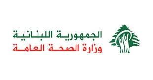 14 إصابة في الرحلات التي وصلت إلى بيروت في 8 الحالي