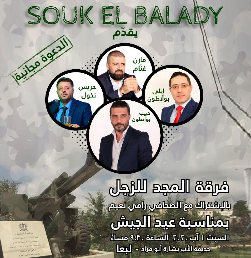 """""""فرقة المجد"""" تحيي عيد الجيش في """"سوق البلدي""""-لبعا 1 آب"""