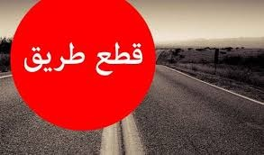 لا مازوت... قطع طريق بعلبك حمص