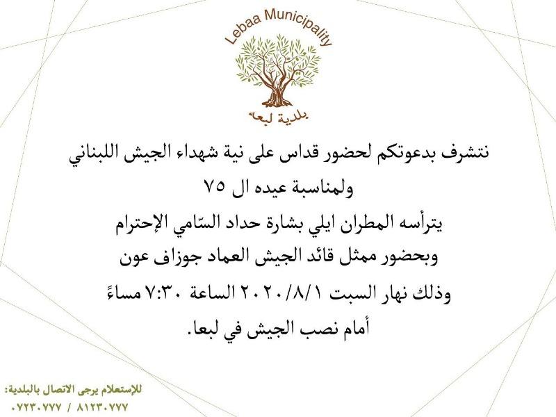 قداس شهداء الجيش اللبناني 1 آب في لبعا