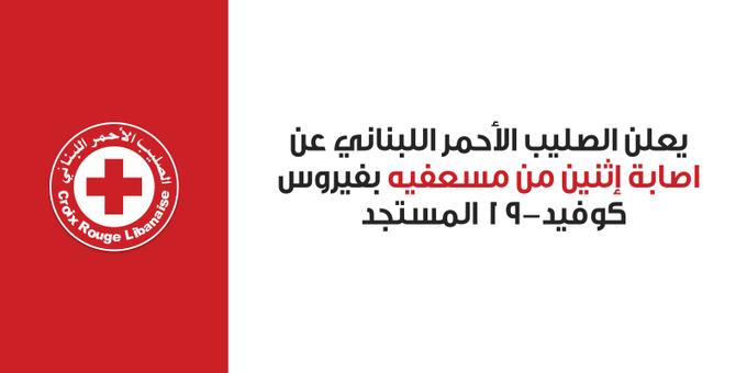 إصابة إثنين من مسعفي الصليب الأحمر بكورونا