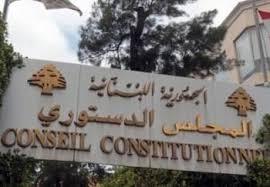 المجلس الدستوري يقبل في الشكل الطعن بقانون الايجارات