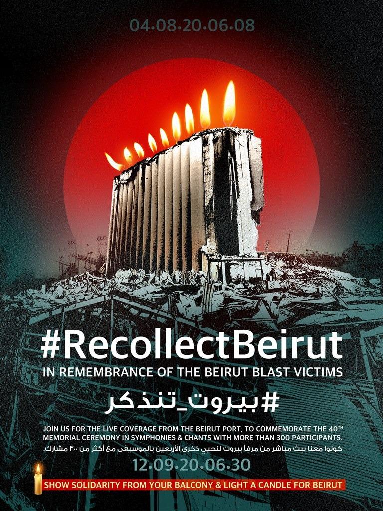 250 مغنيا  مباشرة من المرفأ يحيون السبت ذكرى 40 يوما على انفجار بيروت