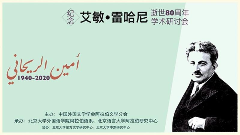 مؤتمر دولي في جامعة بكين حول أمين الريحاني في الذكرى الـ80 لرحيله