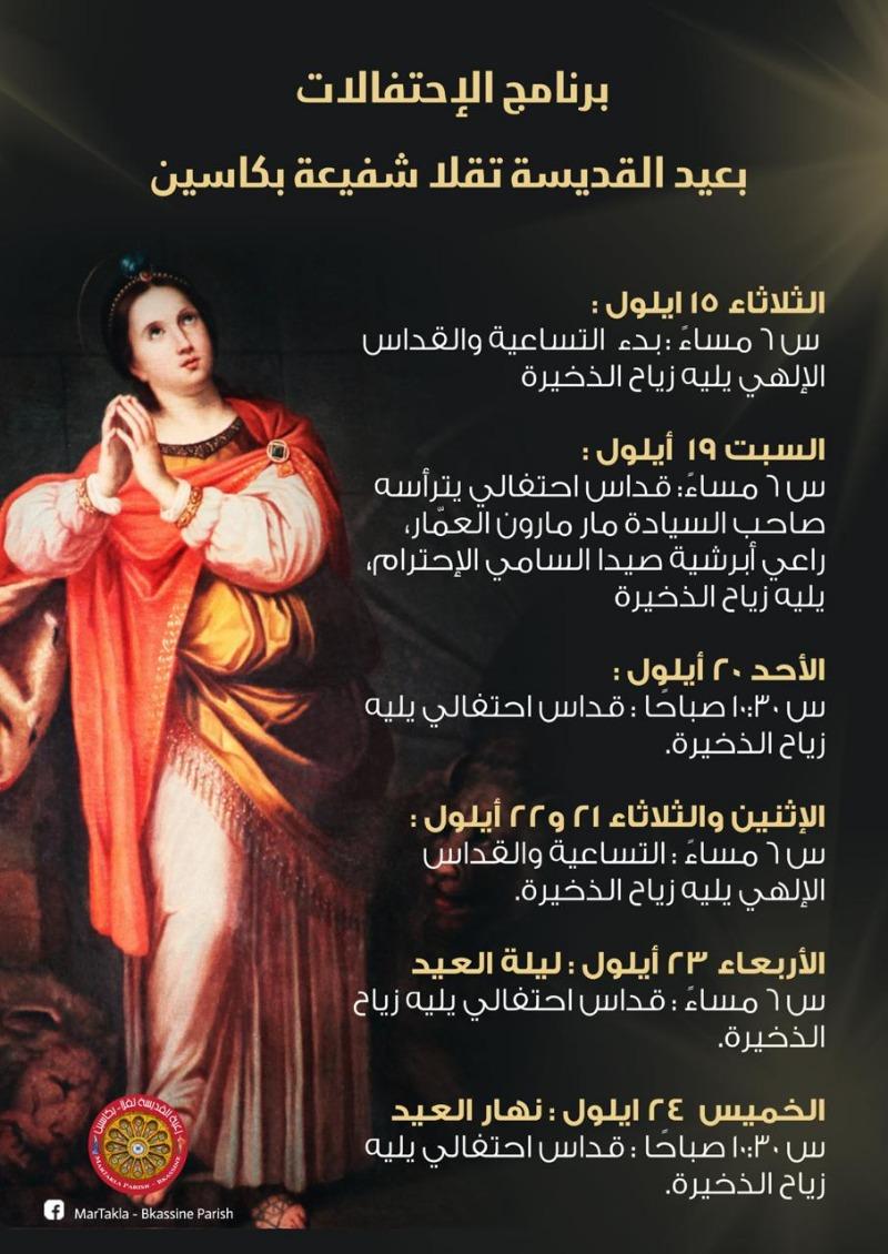 برنامج الاحتفالات بعيد القديسة تقلا شفيعة بكاسين