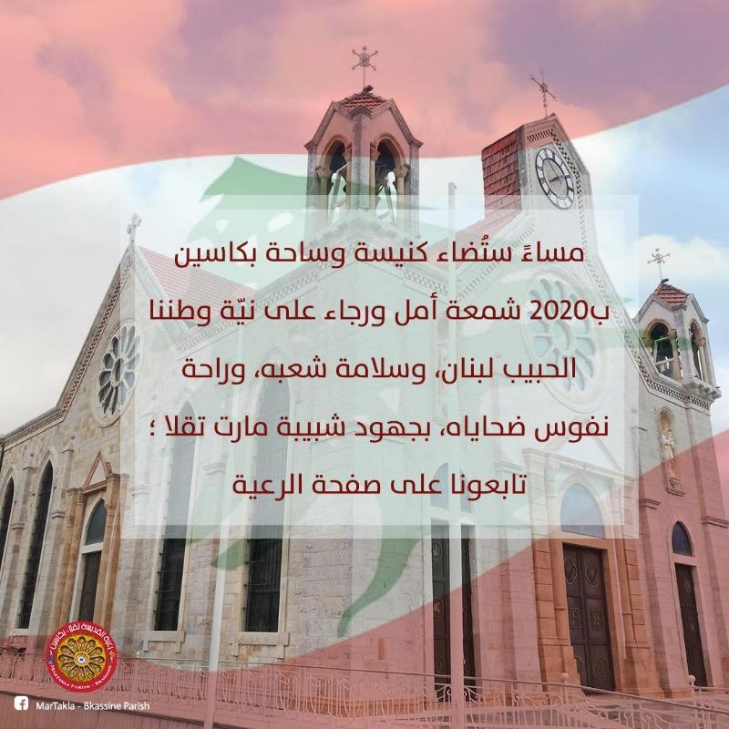 2020 شمعة أمل ورجاء من بكاسين للبنان... مساء اليوم