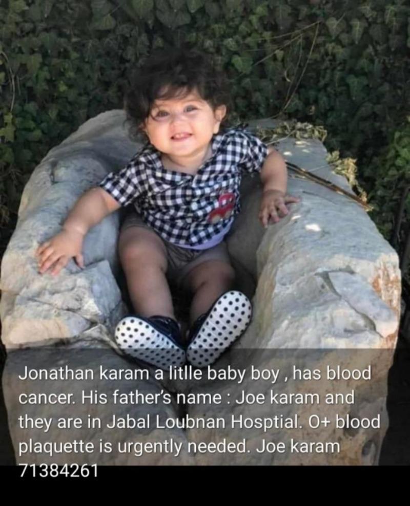 الطفل جوناثان كرم بحاجة لبلاكيت O+ في مستشفى جبل لبنان