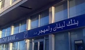 بنك لبنان والمهجر: بيع محتمل لفرع مصر