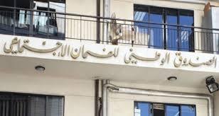 كركي أصدر قراراً بوقف السلفات المالية لمستشفى فؤاد خوري