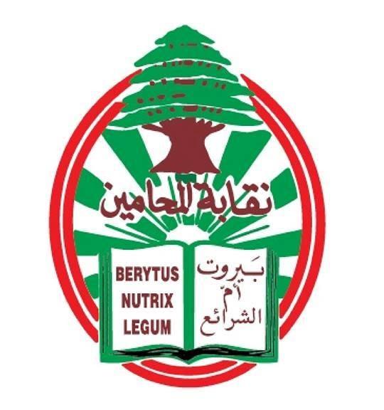 محامو بيروت يضربون اليوم استنكارا للاعتداء على حدشيتي