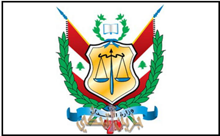 العدل تعمل 3 أيام وعدلية بيروت مقفلة مع استثناءات