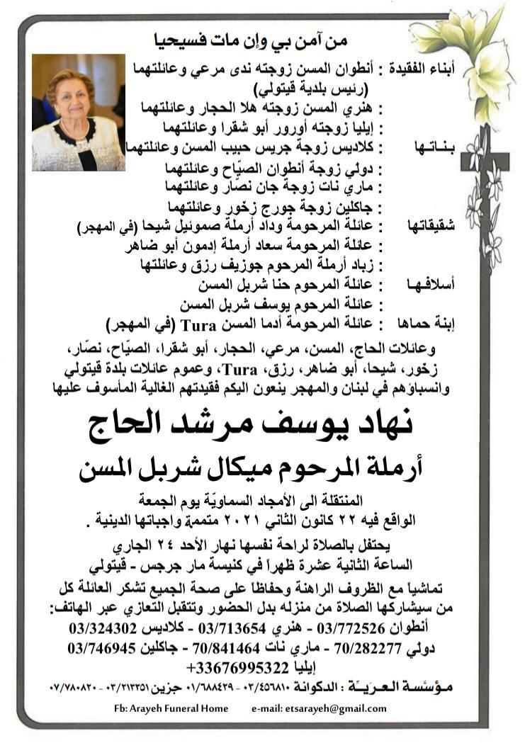 وفاة نهاد يوسف مرشد الحاج (والدة رئيس بلدية قيتولي أنطوان المسن)