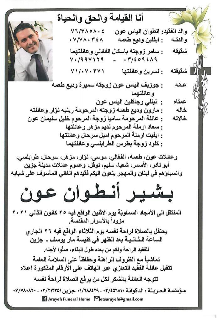 وفاة بشير أنطوان عون (شقيق سامر عون نائب رئيس بلدية جزين)