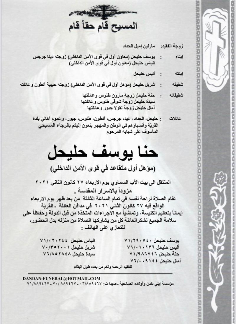 وفاة حنا يوسف حليحل (مؤهل أول متقاعد في قوى الأمن الداخلي)
