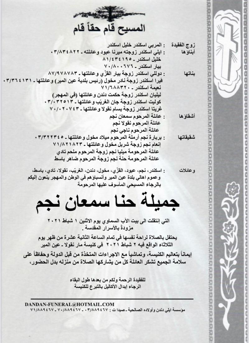 وفاة جميلة حنا سمعان نجم (والدة زوجة رئيس بلدية عين المير نادر مخول)