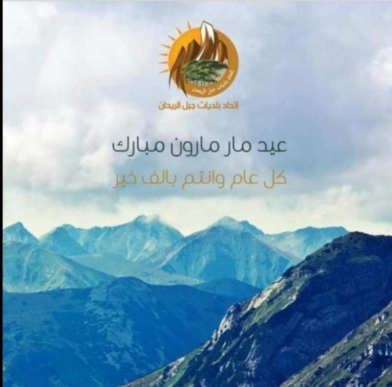 اتحاد بلديات جبل الريحان: عيد مار مارون مبارك