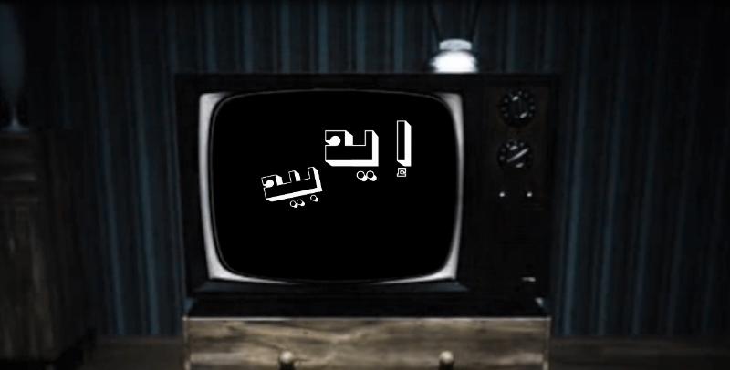 (بالفيديو) #إيد_بيد