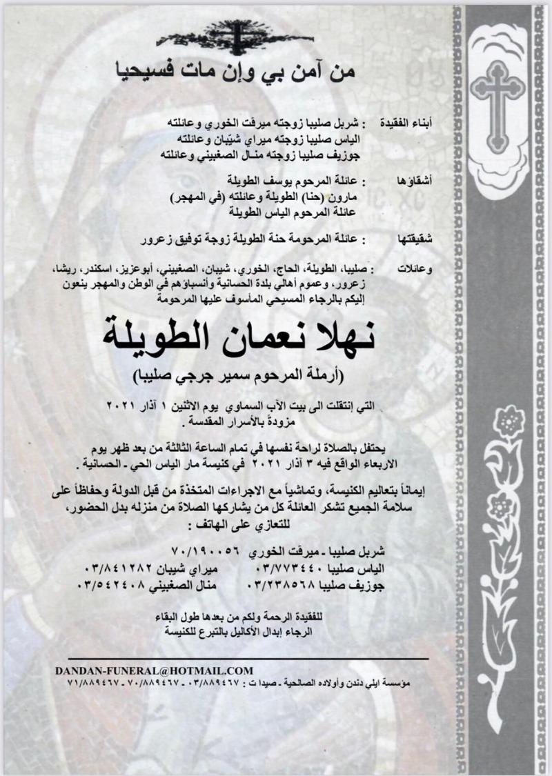 وفاة نهلا نعمان الطويلة (أرملة المرحوم سمير جرجي صليبا)