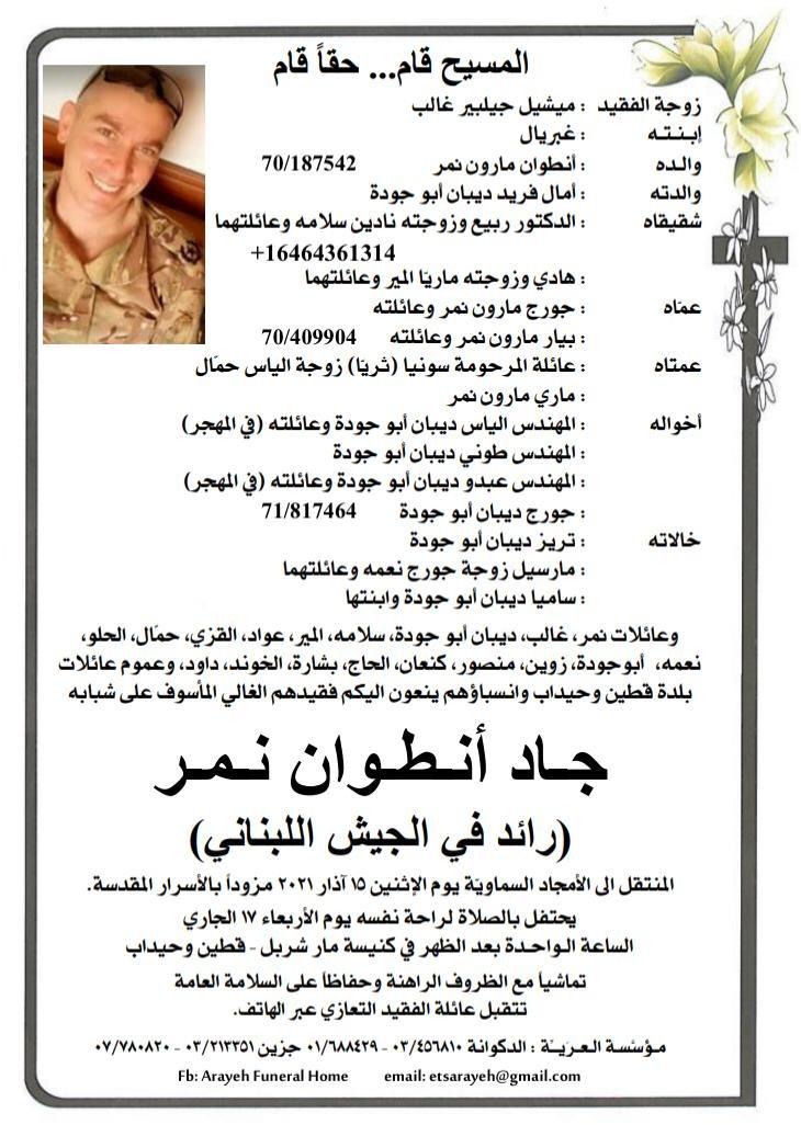 وفاة جاد أنطوان نمر (رائد في الجيش اللبناني)