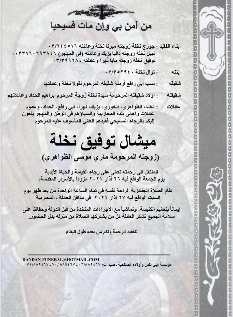 وفاة ميشال توفيق نخلة (زوجته المرحومة ماري موسى الظواهري)