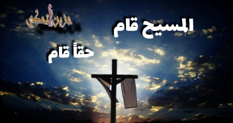 """""""جزين تحكي"""": وفي اليوم الثالث يقوم... المسيح قام"""