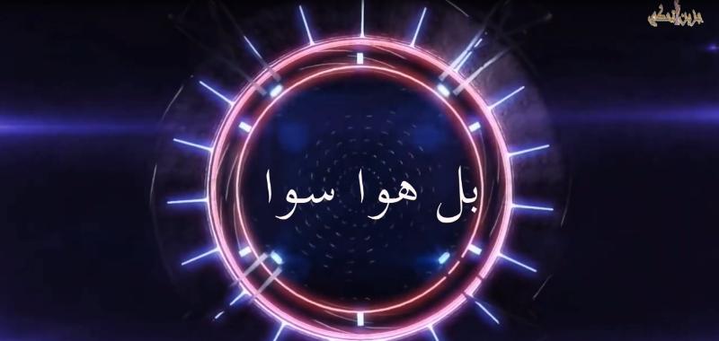 (بالفيديو) #بل_هوا_سوا مع #أمل_أبو_زيد