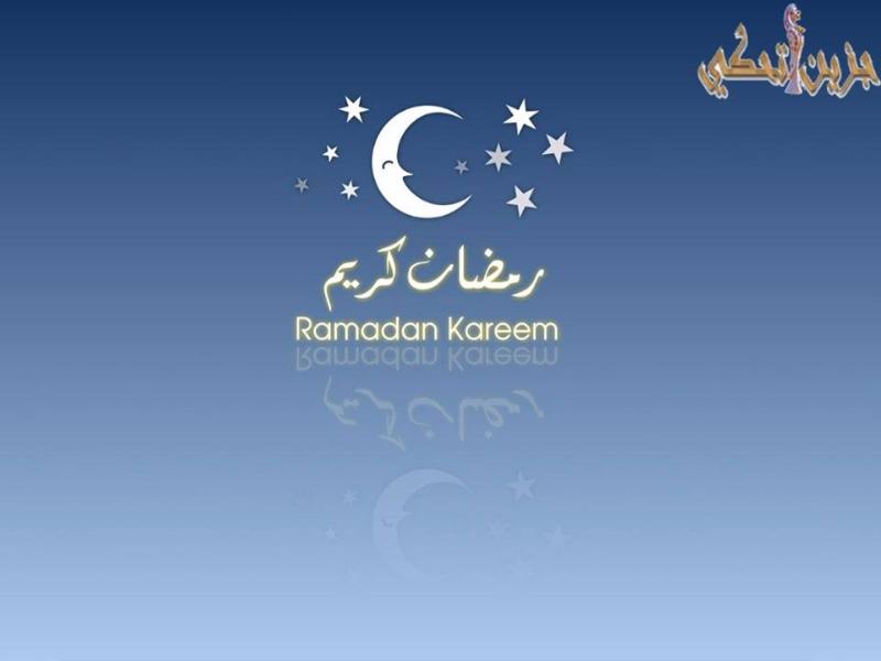 """""""جزين تحكي"""": عسى أن يهل على الزعماء بالوعي... رمضان كريم"""