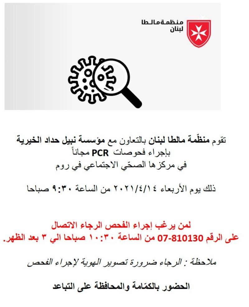 PCR مجانا في مركز منظمة مالطا الصحي في روم 14 نيسان