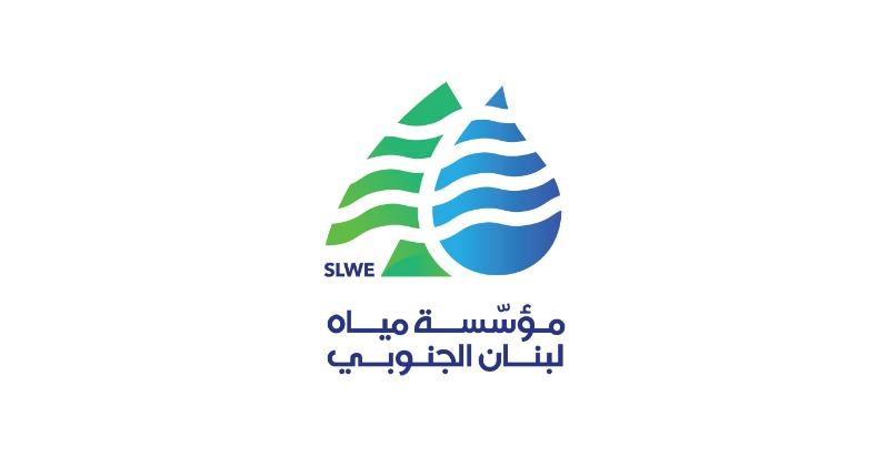 مياه لبنان الجنوبي للمشتركين: للاستفادة من نظام تقسيط الرسوم السابقة
