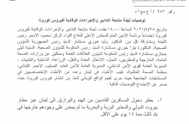 لبنان حظر دخول هؤلاء!