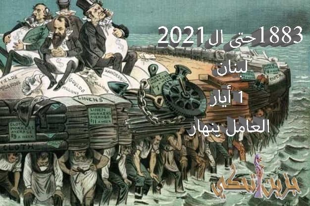 """""""جزين تحكي"""": في لبنان 1 أيار العامل ينهار..."""