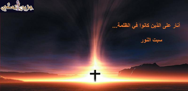 """""""جزين تحكي"""": فاض النور وأشرق مجد الرب على العالم"""