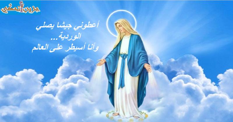 """""""جزين تحكي"""": إليك الورد يا أمنا الحنون يا مريم"""