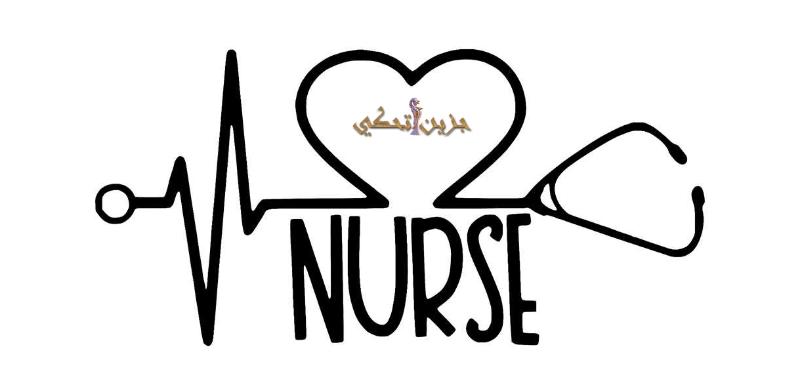 """""""جزين تحكي"""": إلى كل ممرض وممرضة من القلب ألف شكر"""