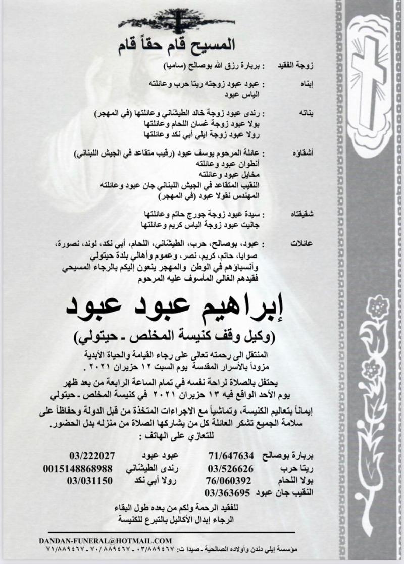 وفاة إبراهيم عبود عبود (وكيل وقف كنيسة المخلص-حيتولي)