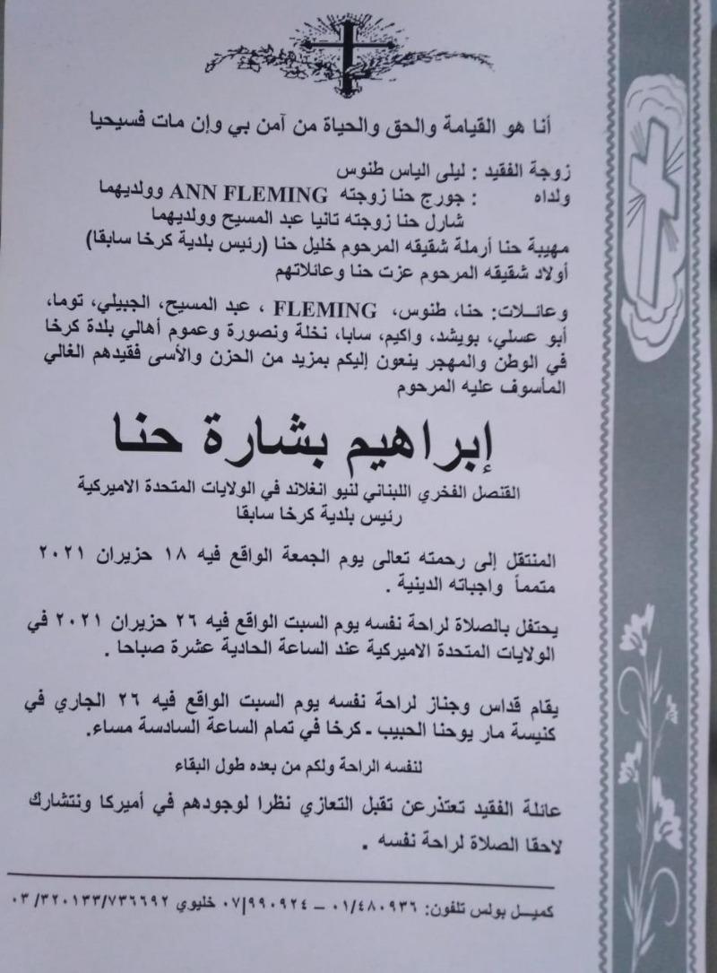 وفاة إبراهيم بشارة حنا (القنصل الفخري اللبناني لنيو انغلاند في الولايات المتحدة الأميركية ورئيس بلدية كرخا سابقا)