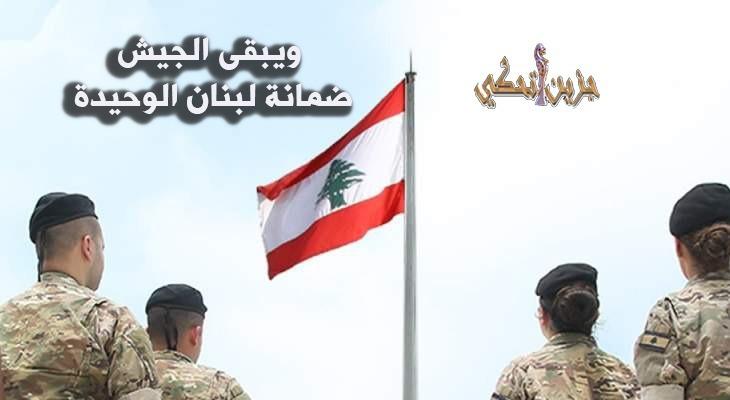 """""""جزين تحكي"""": ويبقى الجيش اللبناني ضمانة لبنان الوحيدة"""