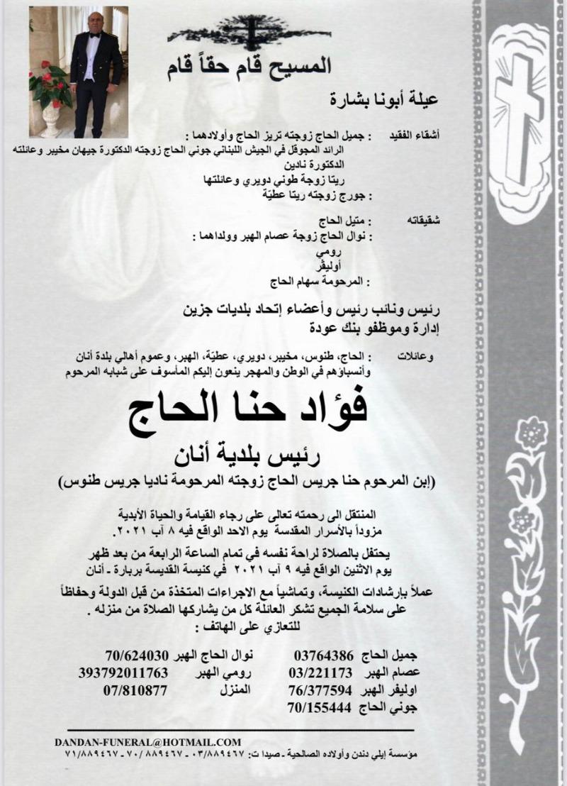 وفاة فؤاد حنا الحاج رئيس بلدية أنان