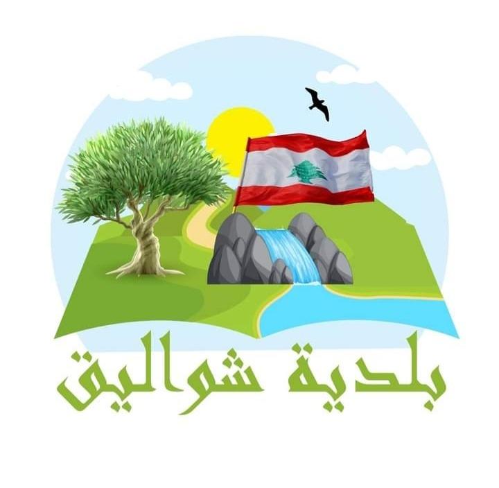 مواطنو شواليق يفتخرون ببلديتهم وبمبادرتها... تنظيم قسائم تعبئة البنزين