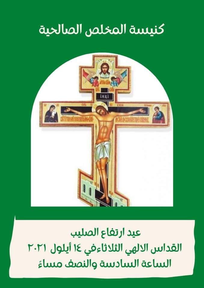 قداس عيد ارتفاع الصليب 14 أيلول في كنيسة المخلص الصالحية