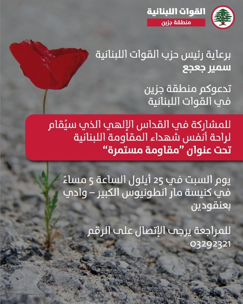 """قداس ذكرى شهداء المقاومة اللبنانية 25 أيلول... """"القوات"""" منطقة جزين """"مقاومة مستمرة"""""""