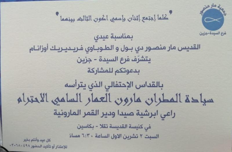 قداس جمعية مار منصور الاحتفالي 2 ت1 في مارت تقلا بكاسين