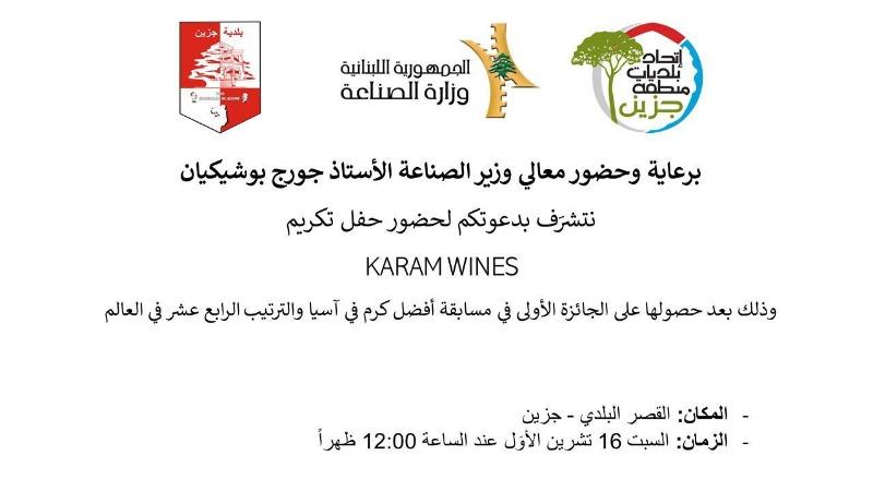جزين تكرّم KARAM WINES بحضور بوشيكيان 16 ت1