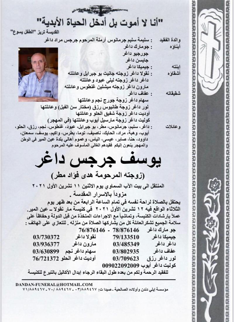وفاة يوسف جرجس داغر (زوجته المرحومة هدى فؤاد مطر)