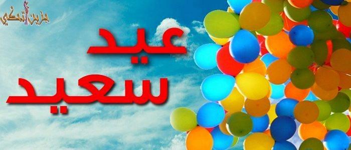 جزين تحكي: فطر سعيد