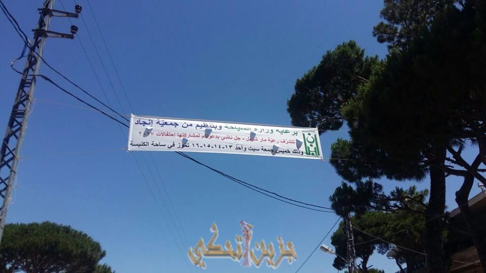 اليوم الأول من مهرجان جل ناشي جزين