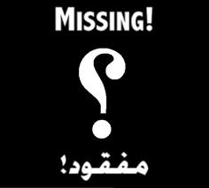 فتاة مفقودة منذ الساعة السادسة عصرا