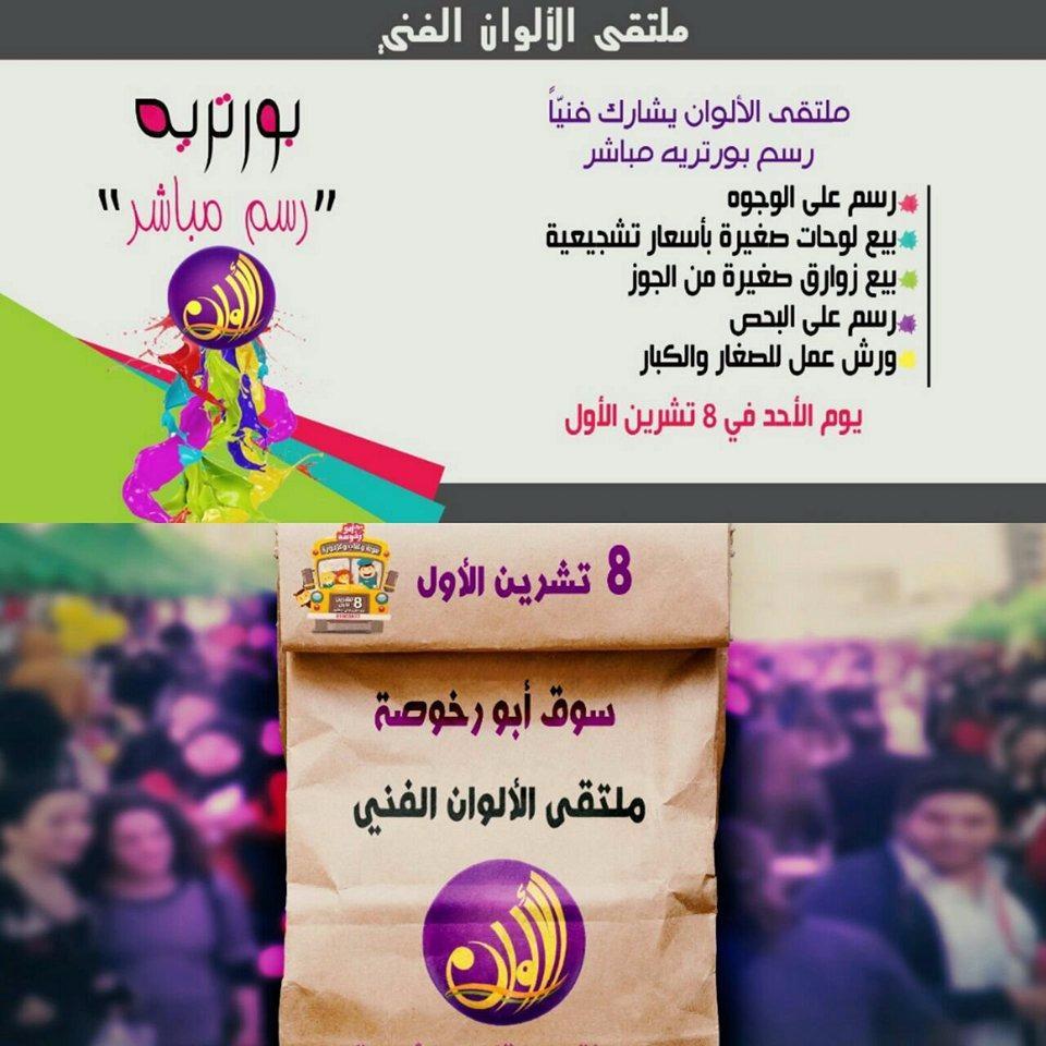 ملتقى الألوان في أبو رخوصة 8 تشرين الأول