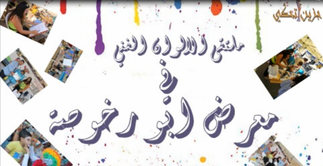 """""""جزين تحكي"""": ملتقى الألوان في أبو رخوصة"""